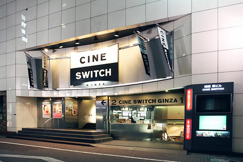 Cine Switch Ginza