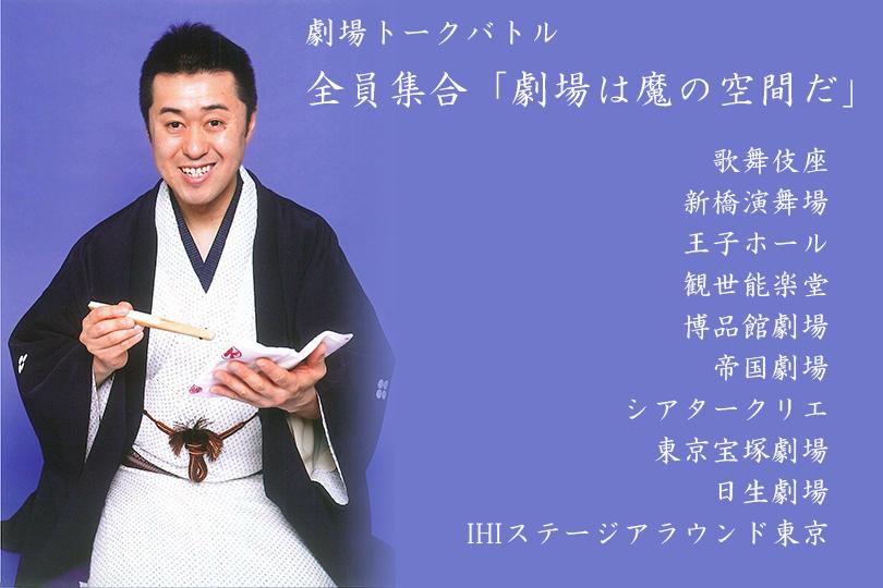 劇場トークバトル 全員集合「劇場は魔の空間だ」(Hibiya Festival 関連企画)のイメージ画像