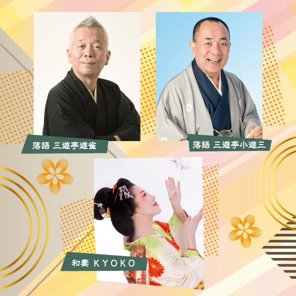 落語と和妻~小遊三、遊雀、KYOKO、笑いと芸の真髄をのイメージ画像