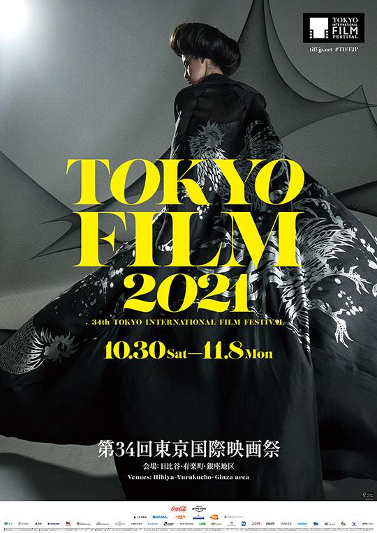 第34回東京国際映画祭のイメージ画像