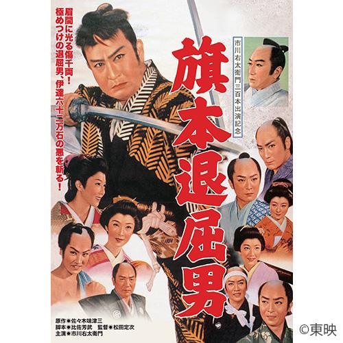 映画「旗本退屈男」と幻の衣裳展-時代劇の全盛期にタイムスリップ(映画館で楽しむ能楽・歌舞伎・時代劇)のイメージ画像