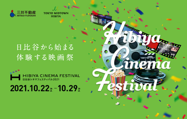 HIBIYA CINEMA FESTIVALのイメージ画像