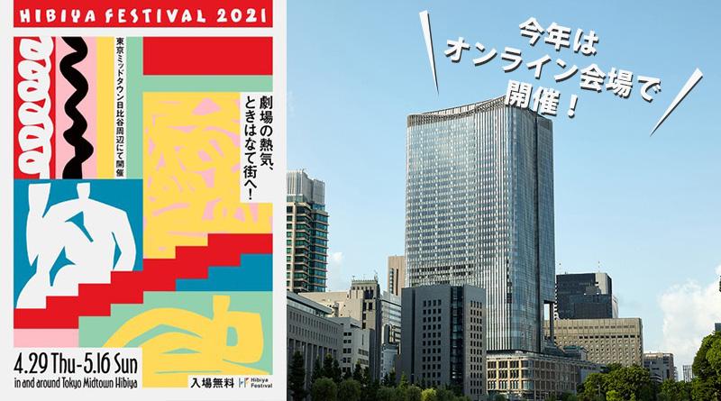 Hibiya Festival 2021のイメージ画像