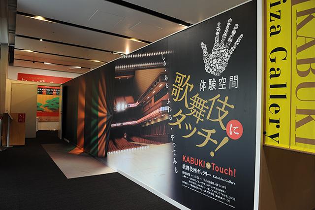ようこそ! 歌舞伎体験空間 歌舞伎座ギャラリーへ!のイメージ画像