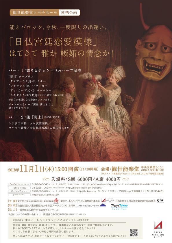 東京アート&ライブシティ この秋の連携企画がいよいよスタートのイメージ画像