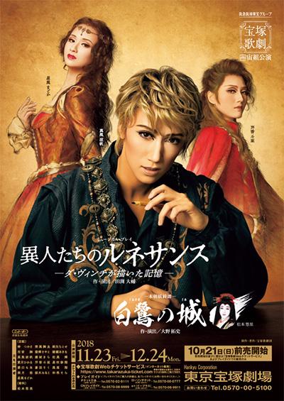 宝塚歌劇ならではの日本物レヴューとミュージカルをお届けします!のイメージ画像