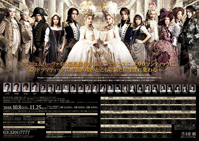 "Image of Check out the best masterpiece of the musical by Kunze & Levay in Imperial Theater! Musicals by Original works of Shūsaku Endō ""Marie Antoinette"""