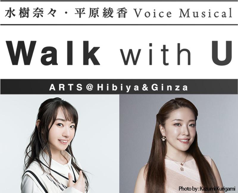 街めぐりの新スタイル「Walk with U」の魅力のイメージ画像
