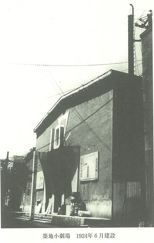 築地小劇場のことのイメージ画像